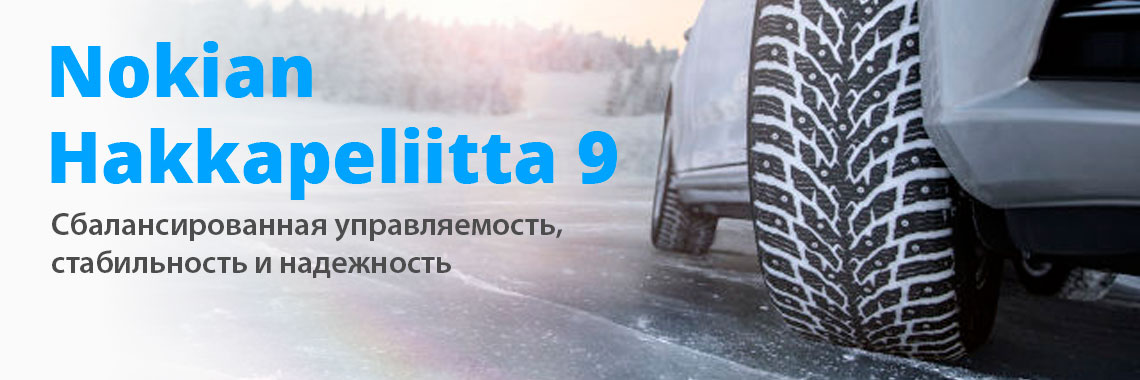 Nokian Hakkapeliitta 9
